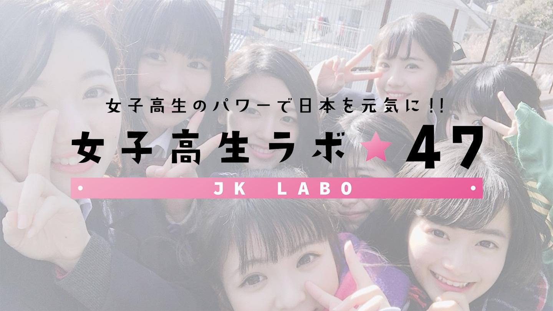 女子高生のパワーで日本を元気に!!女子高生ラボ★47